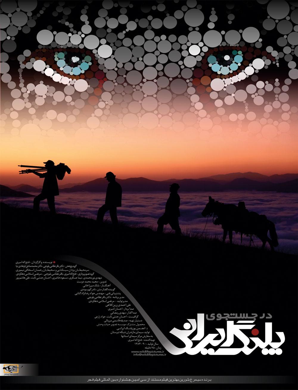 پوستر در جستجوی پلنگ ایرانی