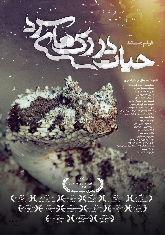 poster-hayat-dar-rag-haye-sard-javayez-farsi-full