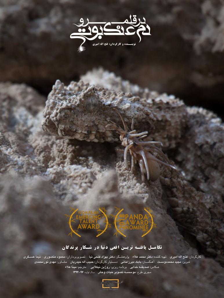 SPIDER-POSTER-FARSI-new