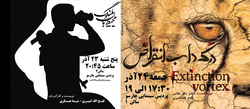 Haghighat-banner